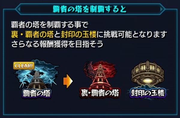 モンスト覇者の塔1