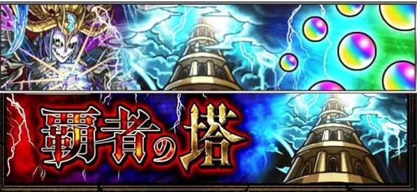 モンスト覇者の塔6