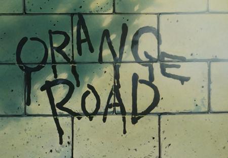 オレンジロード