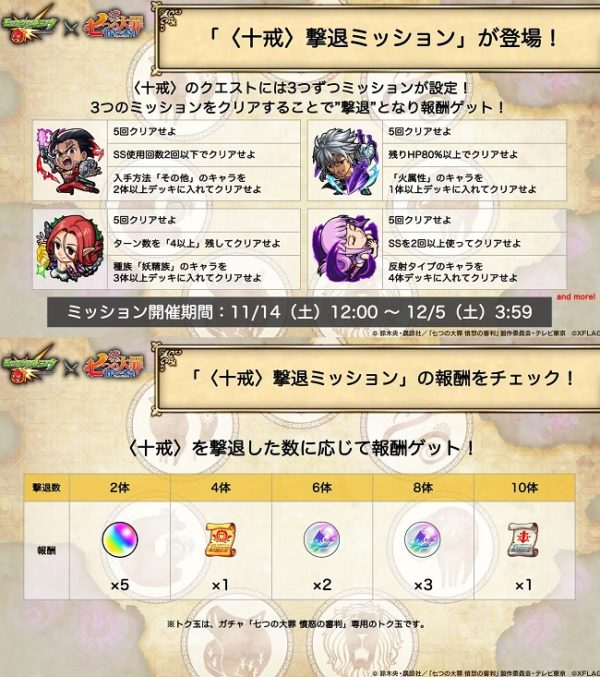 七つの大罪pic14