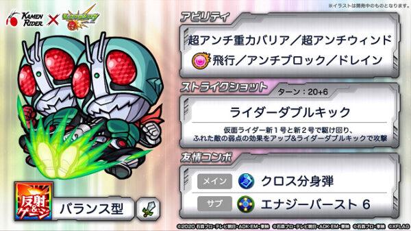 モンスターストライク 仮面ライダー1&2号